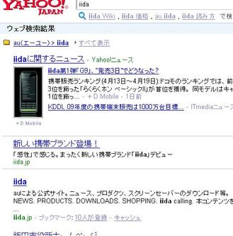 Iida2